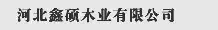 清水模板厂家_清水模板